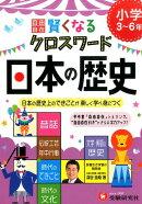 小学自由自在 賢くなるクロスワード 日本の歴史