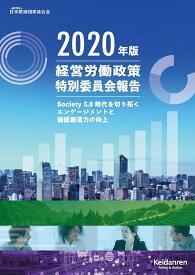 2020年版 経営労働政策特別委員会報告 [ 日本経済団体連合会 ]