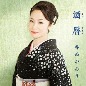 酒暦 〜さけごよみ〜 [ 香西かおり ]