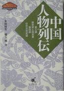 中国人物列伝(第3講・第4講)