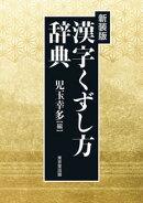 漢字くずし方辞典 新装版
