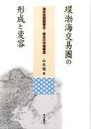 環渤海交易圏の形成と変容