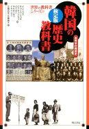 韓国の歴史教科書