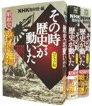 NHKその時歴史が動いたコミック版 昭和史編 3冊セット