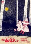 トーベ・ヤンソンのムーミン::楽しいムーミン一家 旅に出たママ/地球最後の龍/スナフキンの旅立ち