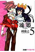 魂☆姫ULTIMA(#5)