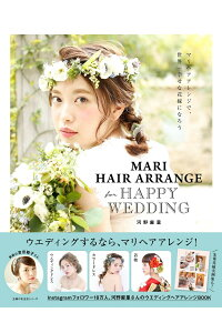 MariHairArrangeforHAPPYWEDDING[河野麻里]