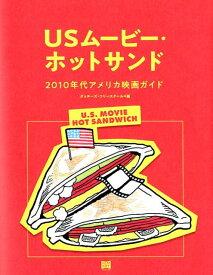 USムービー・ホットサンド 2010年代アメリカ映画ガイド [ 降矢 聡 ]