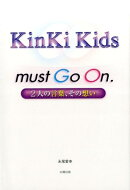 KinKi Kids must Go On.