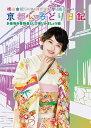 横山由依(AKB48)がはんなり巡る 京都いろどり日記 第6巻 「お着物を普段着として楽しみましょう」編 [ 横山由依 ]