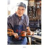 98歳、石窯じーじのいのちのパン