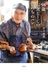 98歳、石窯じーじのいのちのパン [ 竹下 晃朗 ]
