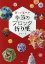 季節のブロック折り紙 飾って華やか [ 小林一夫(折り紙) ]