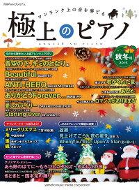 月刊Pianoプレミアム 極上のピアノ 2015秋冬号