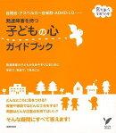 【バーゲン本】発達障害を持つ子どもの心ガイドブック