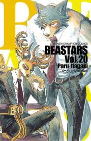 BEASTARS 20 (少年チャンピオン・コミックス) [ 板垣巴留 ]