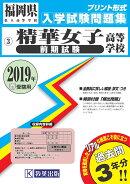 精華女子高等学校(前期試験)(2019年春受験用)