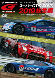 DVD>SUPER GTオフィシャルDVD総集編(2019) (<DVD>)