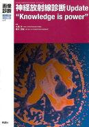 画像診断 15年臨時増刊号(35-4)