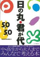 【バーゲン本】日の丸・君が代50問50答