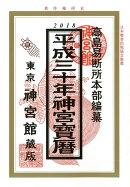 【バーゲン本】神宮宝暦 平成30年版