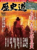 歴史道(Vol.4)