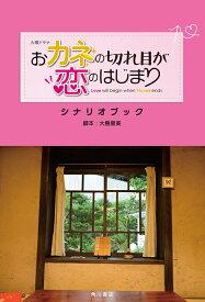 火曜ドラマ おカネの切れ目が恋のはじまり シナリオブック(1) [ 大島 里美 ]
