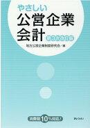 【謝恩価格本】やさしい公営企業会計(第3次改訂版)