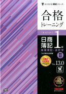 合格トレーニング日商簿記1級商業簿記・会計学(2)Ver.13.0