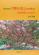【POD】幸せを呼ぶ「野の花」の妖精たち≪秋の野山さんぽ≫