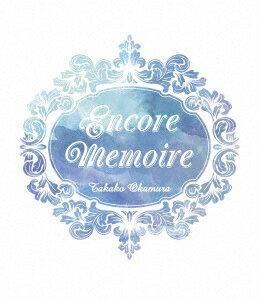Encore Memoire【Blu-ray】 [ 岡村孝子 ]