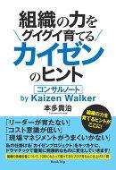 【POD】「組織の力をグイグイ育てるカイゼンのヒントーコンサルノート by Kaizen Walker」(ブックトリップ)