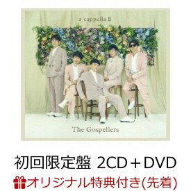【楽天ブックス限定先着特典】アカペラ2 (初回限定盤 2CD+DVD)(「アカペラ2」オリジナルコルクコースター) [ ゴスペラーズ ]
