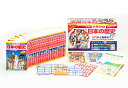 学習まんが少年少女日本の歴史(全23巻新セット)