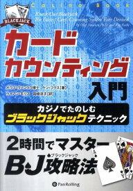 カードカウンティング入門 カジノでたのしむブラックジャックテクニック (カジノブックシリーズ) [ オラフ・ヴァンクラ ]