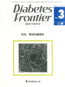 Diabetes Frontier(Vol.28 No.3(201)