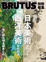 BRUTUS特別編集合本・日本美術がわかる。西洋美術がわかる。 [ マガジンハウス ]