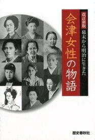 幕末から明治に生きた会津女性の物語改訂新版