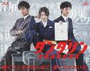 ダンダリン 労働基準監督官 Blu-ray BOX【Blu-ray】