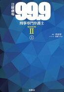 日曜劇場 99.9 刑事専門弁護士 SEASON2(上)
