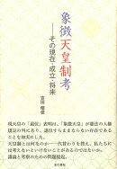 象徴天皇制考 -その現在・成立・将来