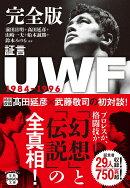 完全版証言UWF1984-1996