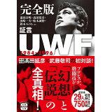 完全版証言UWF1984-1996 (宝島SUGOI文庫)