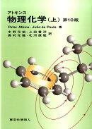 アトキンス物理化学(上)第10版