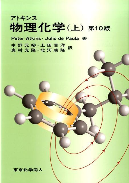 アトキンス物理化学(上)第10版 [ ピーター・W.アトキンス ]