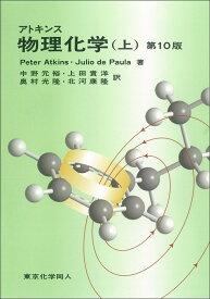 アトキンス 物理化学(上) 第10版 [ P. W. Atkins ]