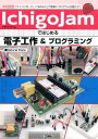 IchigoJamではじめる電子工作&プログラミング 「マイコンボード」+「BASIC」で簡単にプログラ (I/O books) [ Na…