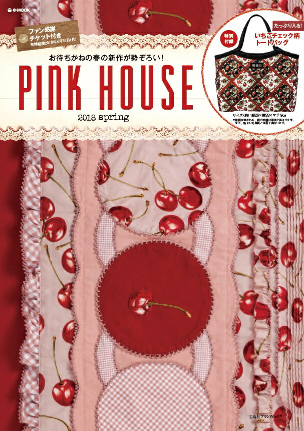 PINK HOUSE 2018 spring (e-MOOK)
