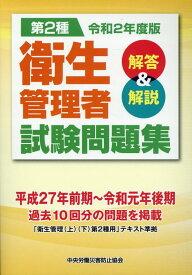 第2種衛生管理者試験問題集(令和2年度版) 解答&解説 [ 中央労働災害防止協会 ]