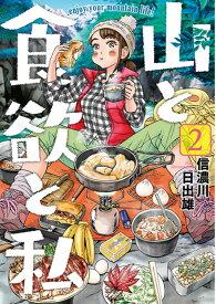 山と食欲と私 2 (バンチコミックス) [ 信濃川 日出雄 ]